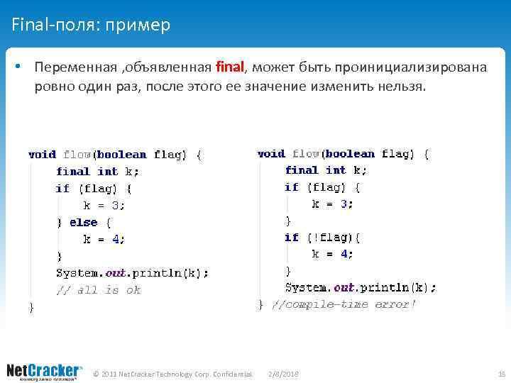 Final-поля: пример • Переменная , объявленная final, может быть проинициализирована ровно один раз, после