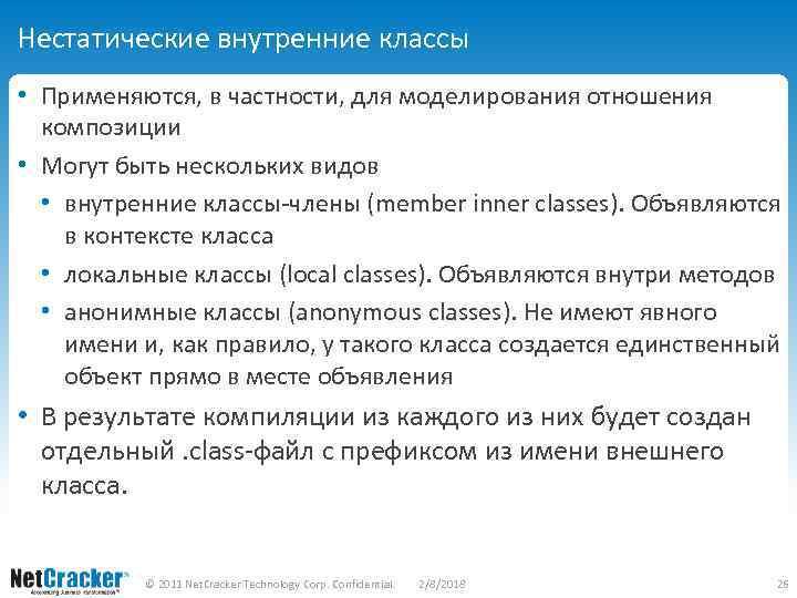 Нестатические внутренние классы • Применяются, в частности, для моделирования отношения композиции • Могут быть