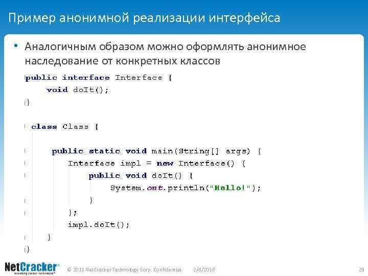Пример анонимной реализации интерфейса • Аналогичным образом можно оформлять анонимное наследование от конкретных классов