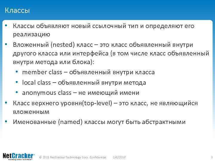 Классы • Классы объявляют новый ссылочный тип и определяют его реализацию • Вложенный (nested)