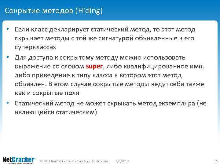 Сокрытие методов (Hiding) • Если класс декларирует статический метод, то этот метод скрывает методы