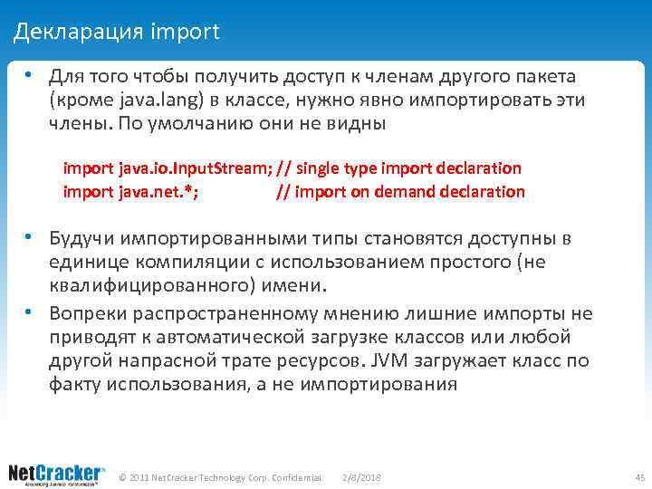 Декларация import • Для того чтобы получить доступ к членам другого пакета (кроме java.