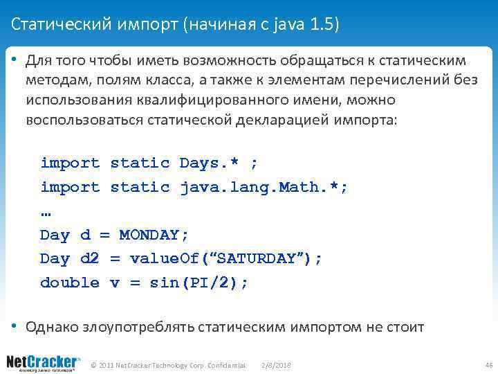 Статический импорт (начиная с java 1. 5) • Для того чтобы иметь возможность обращаться