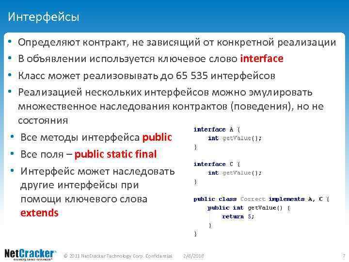 Интерфейсы Определяют контракт, не зависящий от конкретной реализации В объявлении используется ключевое слово interface