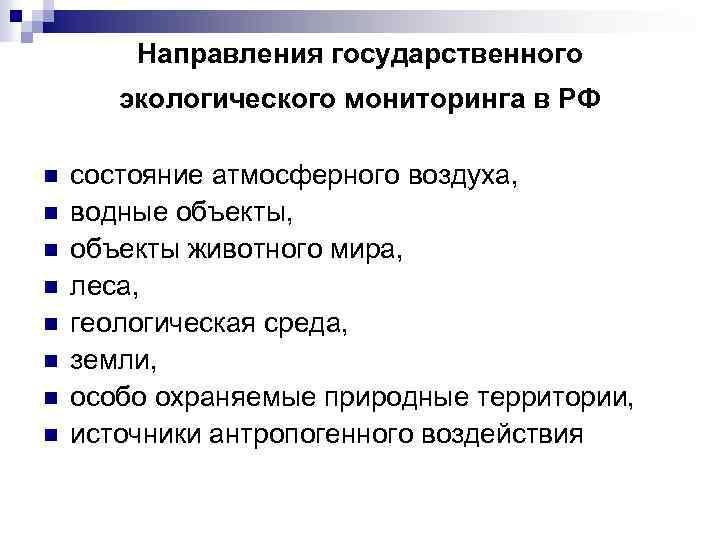 Направления государственного экологического мониторинга в РФ n n n n состояние атмосферного воздуха, водные