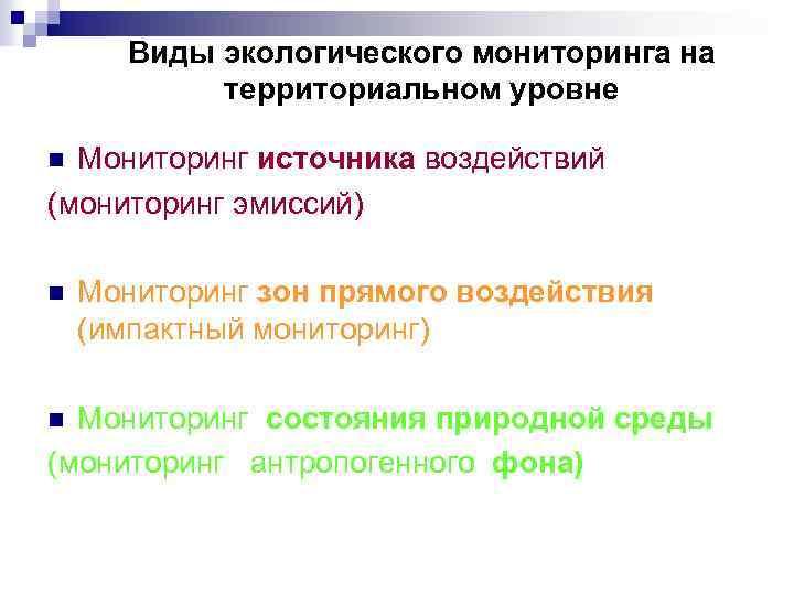 Виды экологического мониторинга на территориальном уровне Мониторинг источника воздействий (мониторинг эмиссий) n n Мониторинг