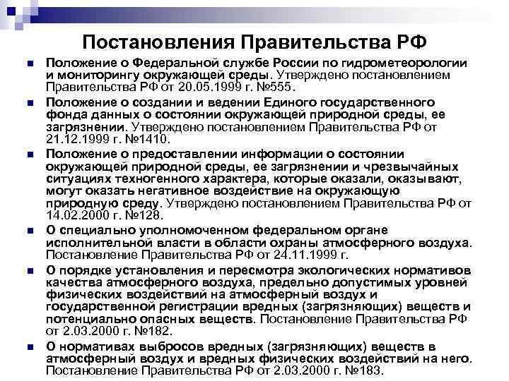 Постановления Правительства РФ n n n Положение о Федеральной службе России по гидрометеорологии и