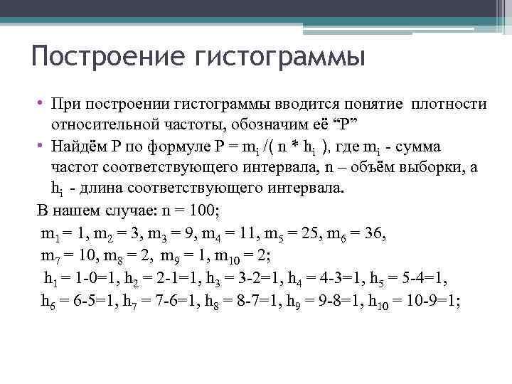"""Построение гистограммы • При построении гистограммы вводится понятие плотности относительной частоты, обозначим её """"P"""""""