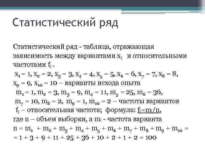 Статистический ряд - таблица, отражающая зависимость между вариантами xi и относительными частотами fi. x