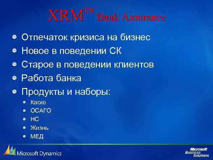 ™ Bank Assurance XRM Отпечаток кризиса на бизнес Новое в поведении СК Старое в