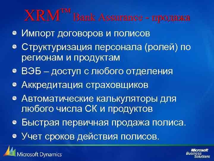 ™ Bank Assurance - продажа XRM Импорт договоров и полисов Структуризация персонала (ролей) по