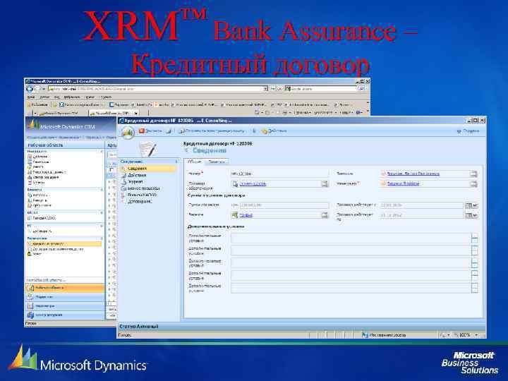 ™ Bank Assurance – XRM Кредитный договор