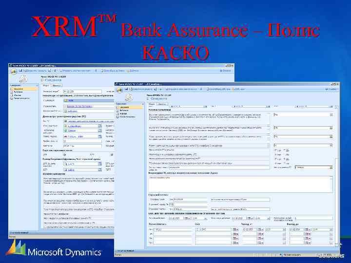 ™ Bank Assurance – Полис XRM КАСКО