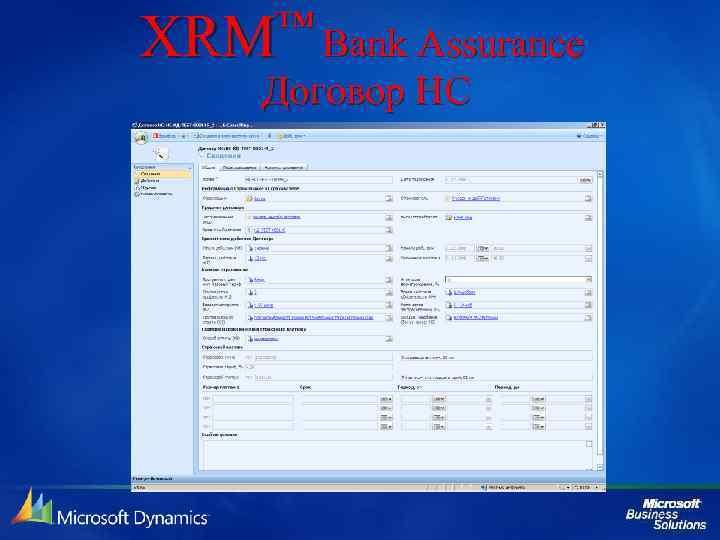 ™ Bank Assurance XRM Договор НС