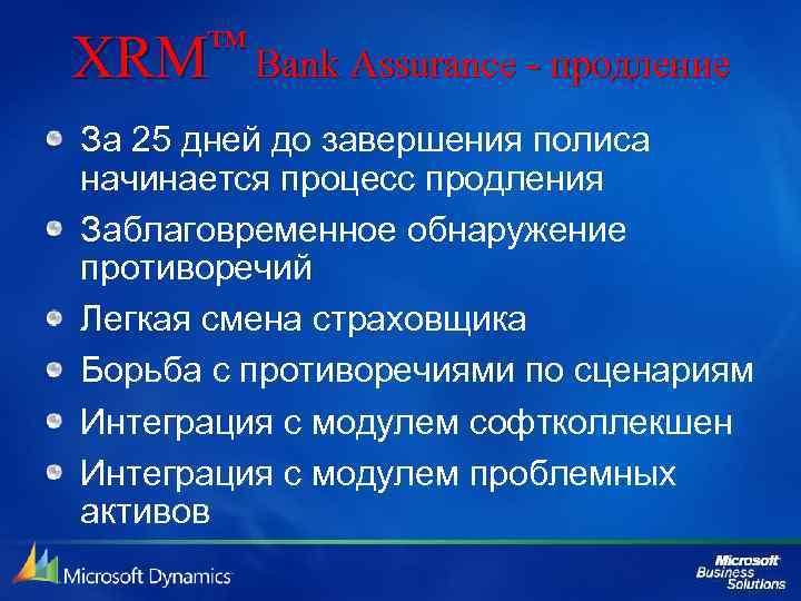 ™ Bank Assurance - продление XRM За 25 дней до завершения полиса начинается процесс