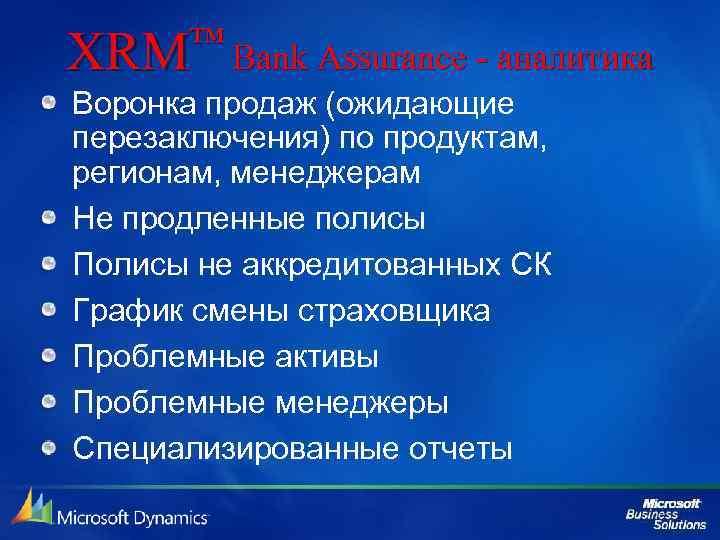 ™ Bank Assurance - аналитика XRM Воронка продаж (ожидающие перезаключения) по продуктам, регионам, менеджерам