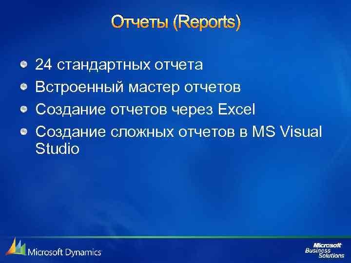 Отчеты (Reports) 24 стандартных отчета Встроенный мастер отчетов Создание отчетов через Excel Создание сложных