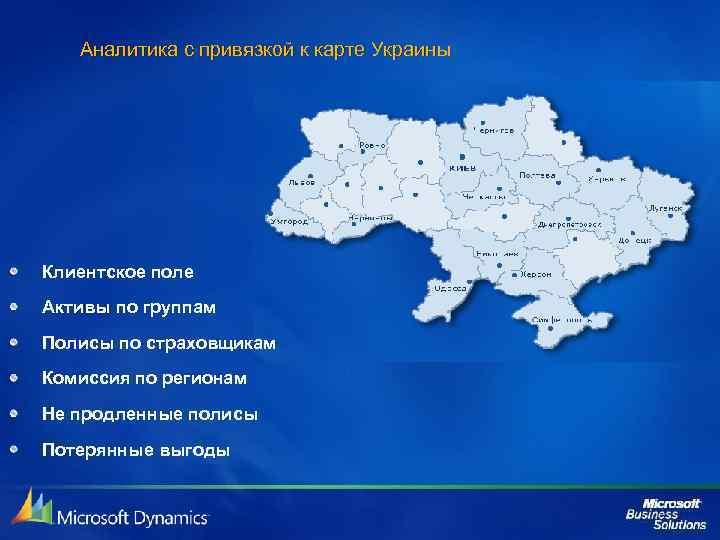 Аналитика с привязкой к карте Украины Клиентское поле Активы по группам Полисы по