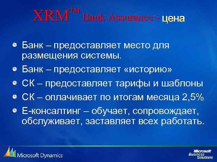 ™ Bank Assurance - цена XRM Банк – предоставляет место для размещения системы. Банк