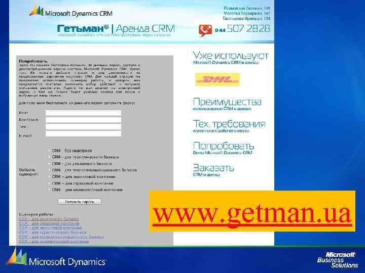 www. getman. ua