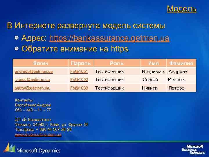 Модель В Интернете развернута модель системы Адрес: https: //bankassurance. getman. ua Обратите внимание на