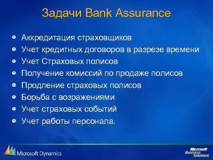 Задачи Bank Assurance Аккредитация страховщиков Учет кредитных договоров в разрезе времени Учет Страховых полисов