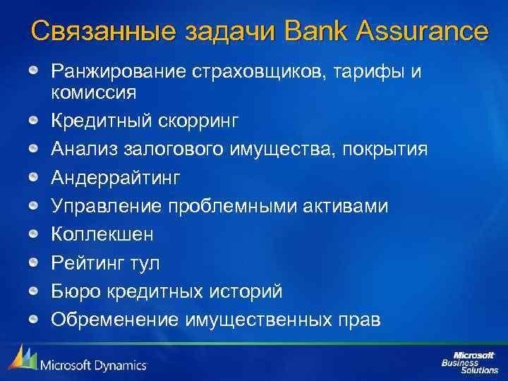 Связанные задачи Bank Assurance Ранжирование страховщиков, тарифы и комиссия Кредитный скорринг Анализ залогового имущества,