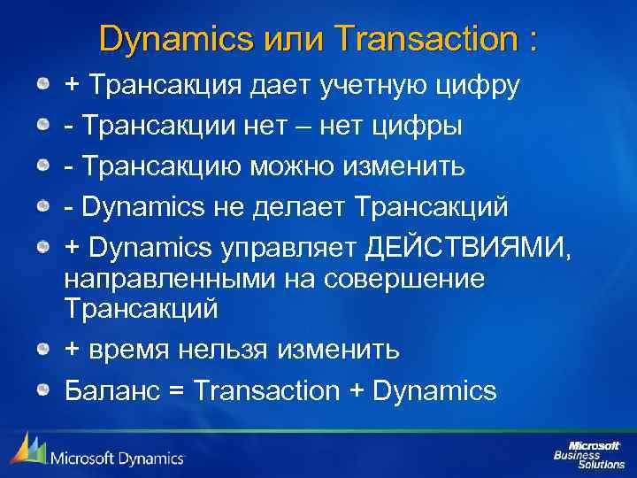 Dynamics или Transaction : + Трансакция дает учетную цифру - Трансакции нет – нет