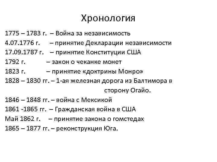 Хронология 1775 – 1783 г. – Война за независимость 4. 07. 1776 г. –