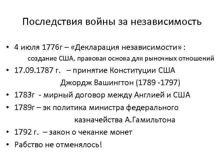 Последствия войны за независимость • 4 июля 1776 г – «Декларация независимости» : создание