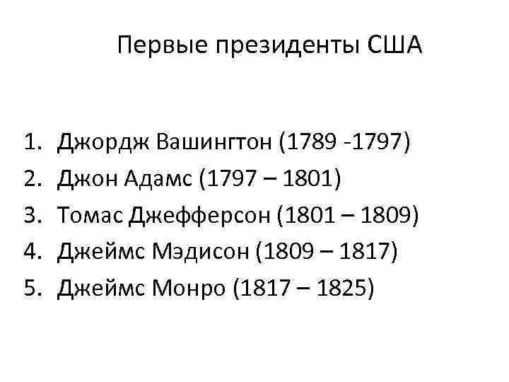 Первые президенты США 1. 2. 3. 4. 5. Джордж Вашингтон (1789 -1797) Джон Адамс