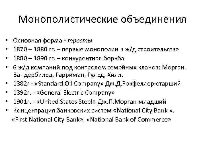 Монополистические объединения Основная форма - тресты 1870 – 1880 гг. – первые монополии в