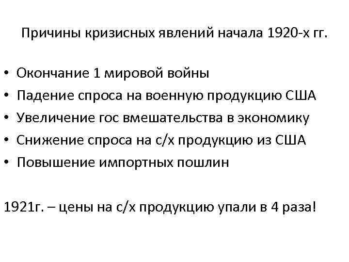 Причины кризисных явлений начала 1920 -х гг. • • • Окончание 1 мировой войны