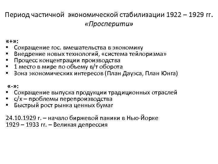 Период частичной экономической стабилизации 1922 – 1929 гг. «Просперити» «+» : • Сокращение гос.
