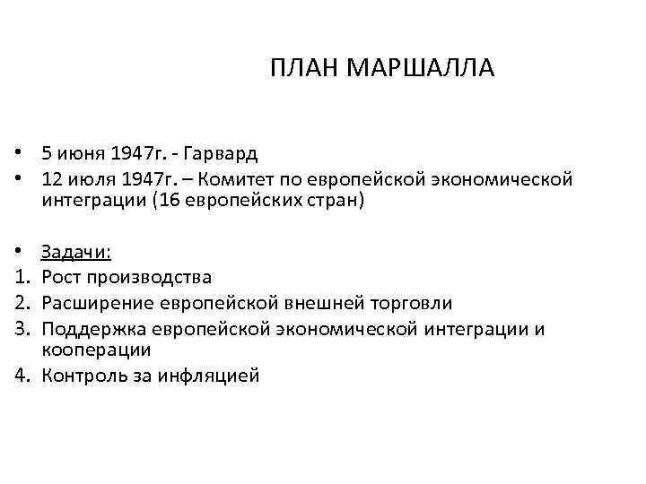 ПЛАН МАРШАЛЛА • 5 июня 1947 г. - Гарвард • 12 июля 1947 г.
