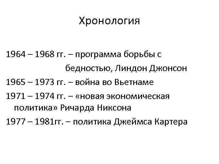 Хронология 1964 – 1968 гг. – программа борьбы с бедностью, Линдон Джонсон 1965 –