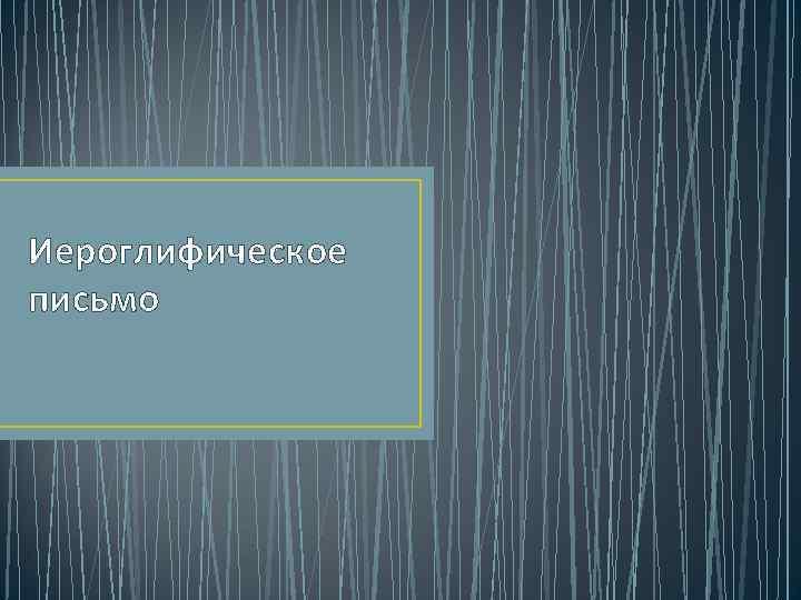 Иероглифическое письмо