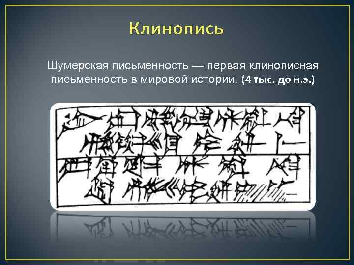 Клинопись Шумерская письменность — первая клинописная письменность в мировой истории. (4 тыс. до н.