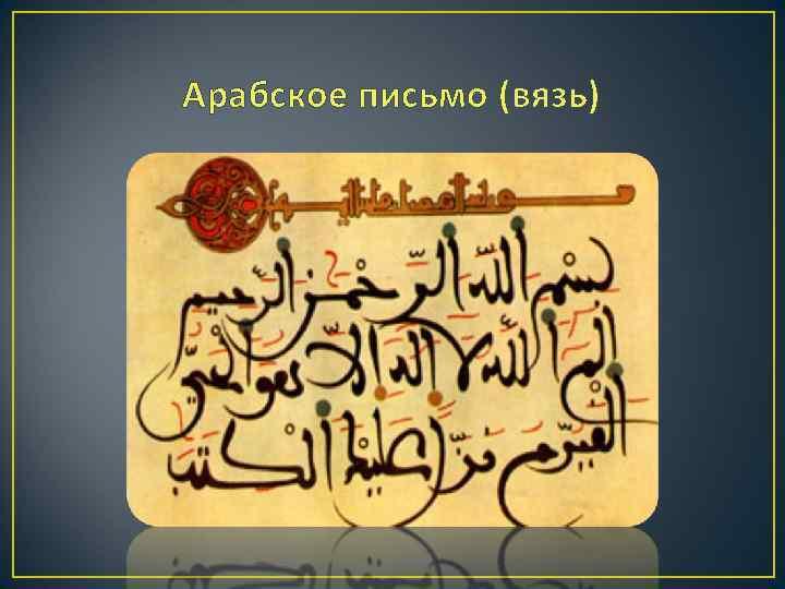 Арабское письмо (вязь)