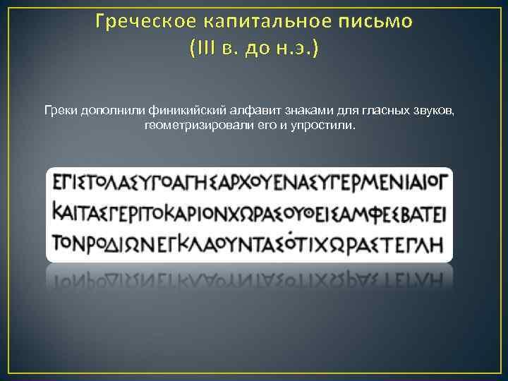 Греческое капитальное письмо (III в. до н. э. ) Греки дополнили финикийский алфавит знаками