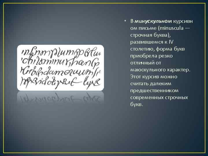 • В минускульном курсивн ом письме (minuscula — строчная буква), развившемся к IV