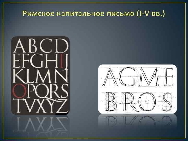 Римское капитальное письмо (I-V вв. )