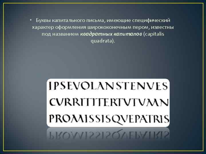 • Буквы капитального письма, имеющие специфический характер оформления ширококонечным пером, известны под названием
