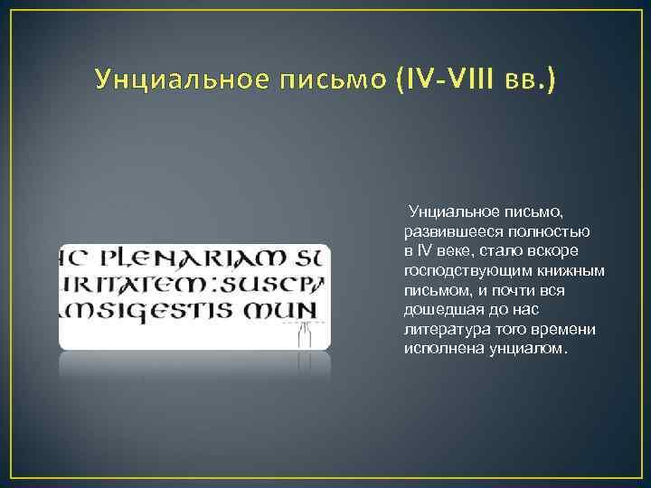 Унциальное письмо (IV-VIII вв. ) Унциальное письмо, развившееся полностью в IV веке, стало вскоре
