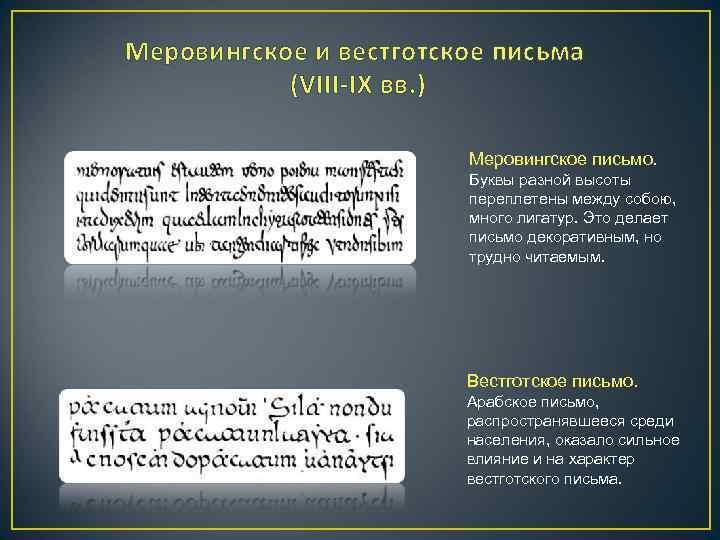 Меровингское и вестготское письма (VIII-IX вв. ) Меровингское письмо. Буквы разной высоты переплетены между