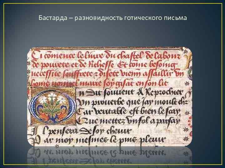 Бастарда – разновидность готического письма