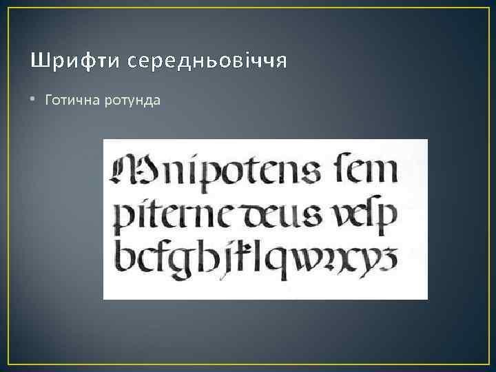 Шрифти середньовіччя • Готична ротунда