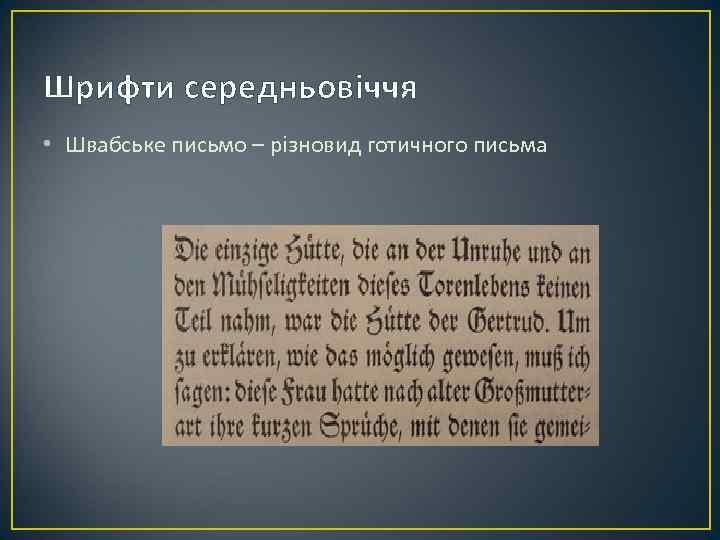 Шрифти середньовіччя • Швабське письмо – різновид готичного письма