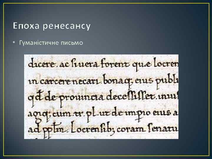 Епоха ренесансу • Гуманістичне письмо