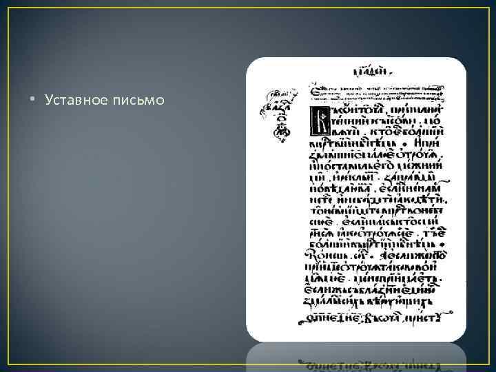 • Уставное письмо